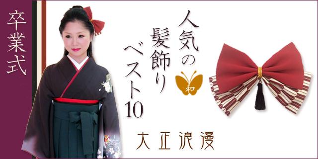 マリエフルリールの和装髪飾り|卒業式の人気髪飾りベスト10