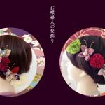 お蝶婦人の髪飾り