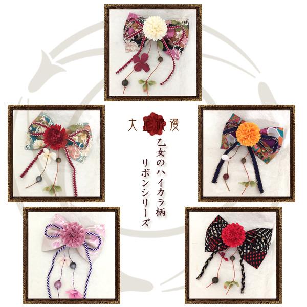 和装 髪飾り 卒業式 袴 乙女の恋するハイカラ柄リボン(全7デザイン)
