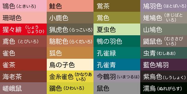 日本の伝統色である和の色