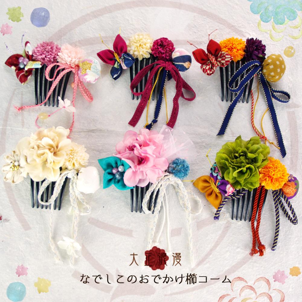 和装 髪飾り お呼ばれ 参列 なでしこのおでかけ櫛コーム(選べる8デザイン)