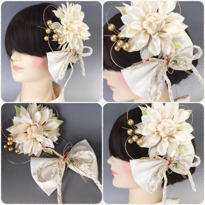 和装 髪飾り 結婚式(和婚)大正ロマン+αのリボン髪飾り 【嫁入りの贈り物】