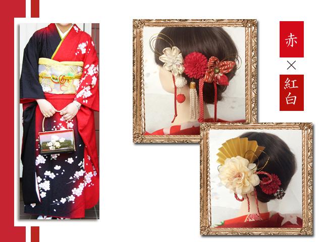 着物赤系×紅白の髪飾りを合わせる画像