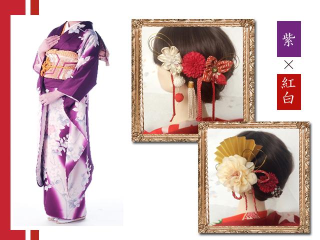 着物紫系×紅白の髪飾りを合わせる画像