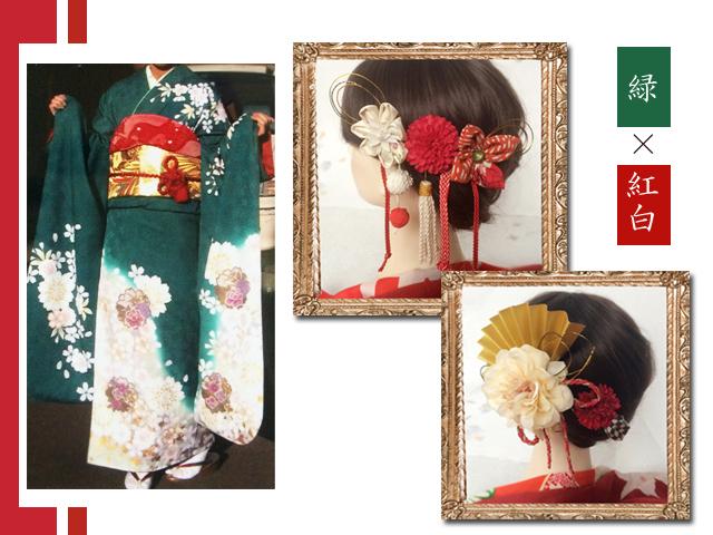 着物緑系×紅白の髪飾りを合わせる画像