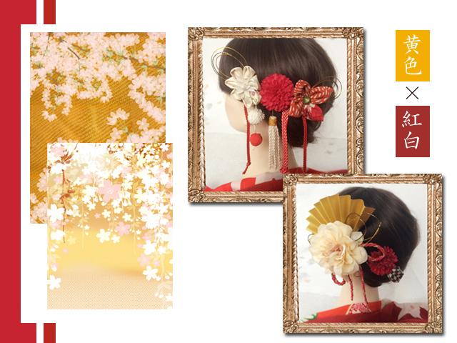 着物黄色系×紅白の髪飾りを合わせる画像