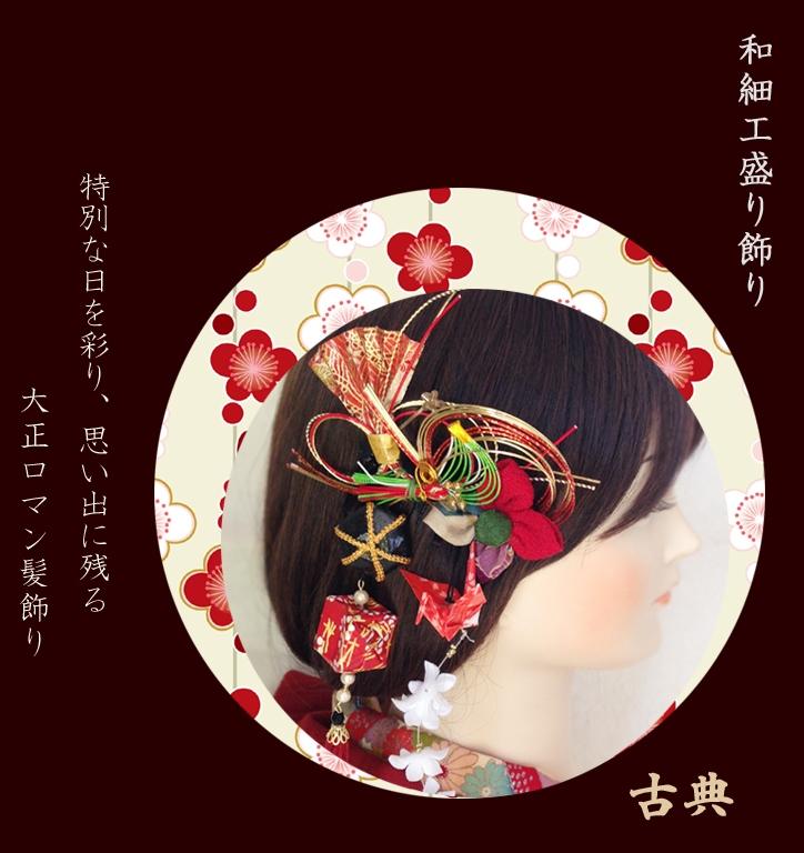マリエフルリールの古典美な髪飾りのポスター