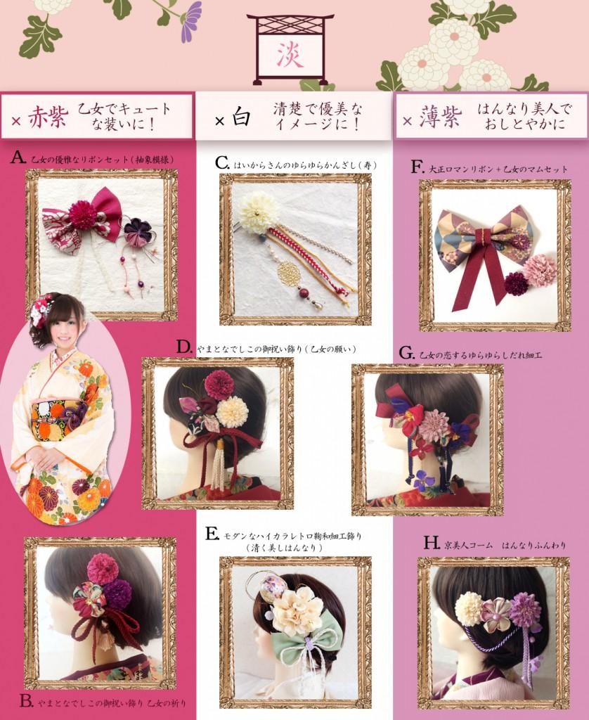 薄ピンクや薄黄色、アイボリーなど淡い色合いの振袖に合わせる髪飾り