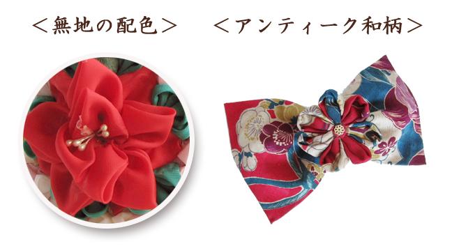 1.独特な和柄やアンティークの布が使われている画像