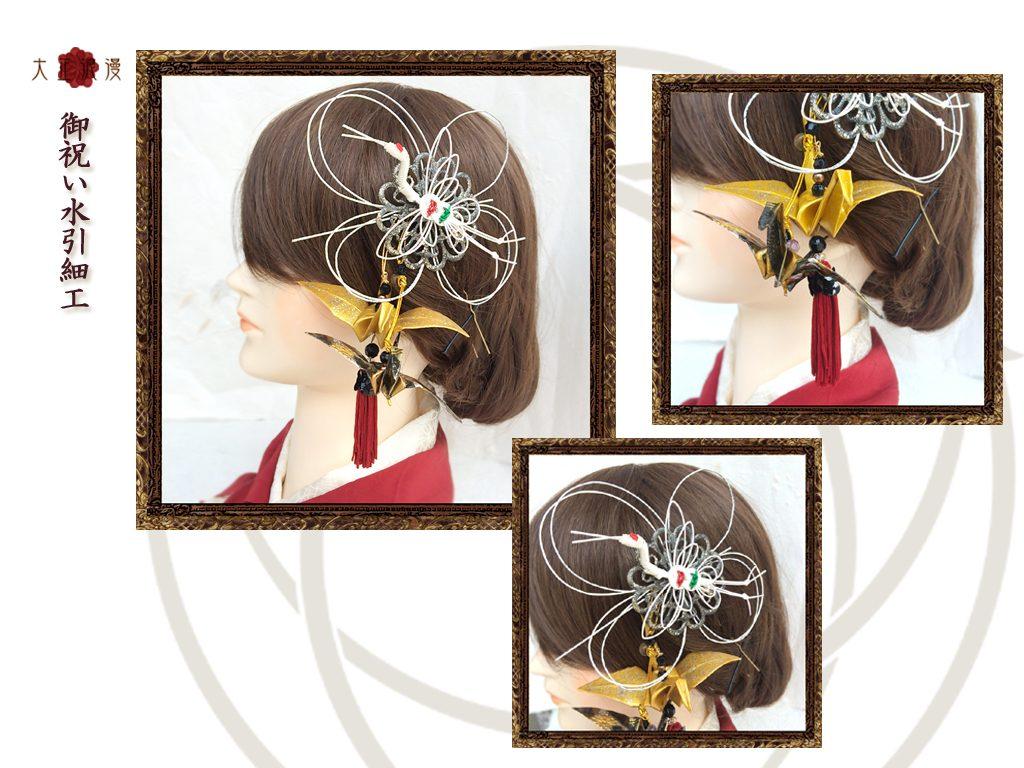 鶴 髪飾り