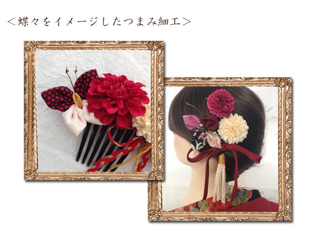 .つまみ細工をお花以外のデザインとして使った髪飾りの画像