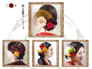和装髪飾り 粋な扇髪飾り