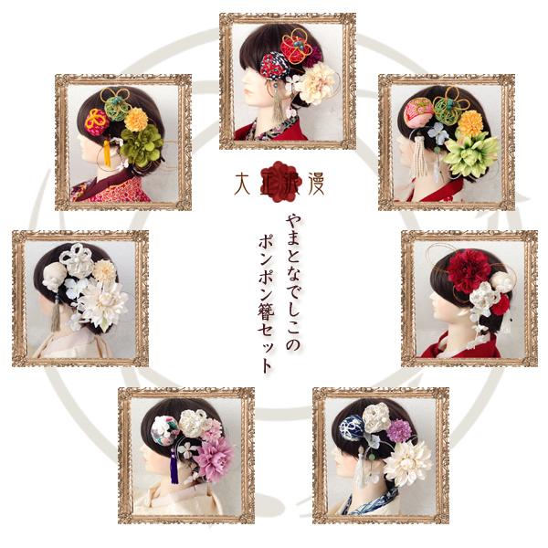 ぽんぽんかんざしセットポスター