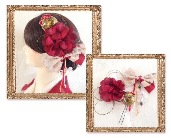 和装 髪飾り 成人式 ハイカラレトロ鞠和細工飾り【お色変更可能】