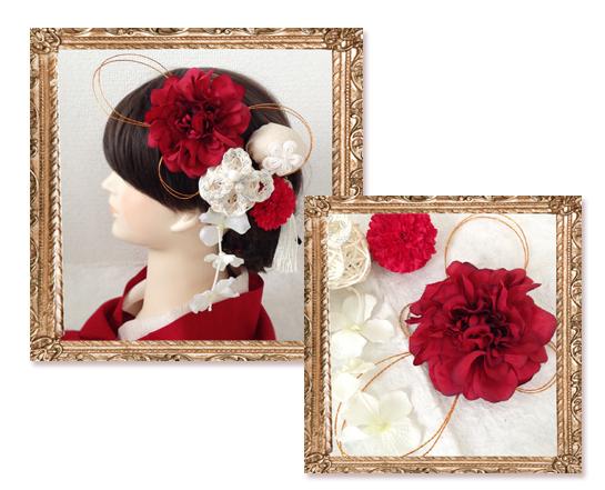 和装 髪飾り 結婚式(和婚)やまとなでしこのポンポンかんざしセット【御祝いの日】