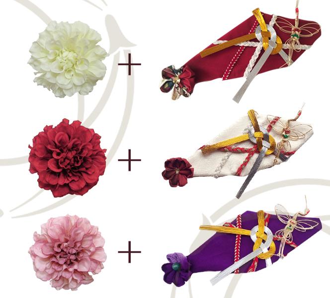 生花に合わせた水引ボンネ参照表