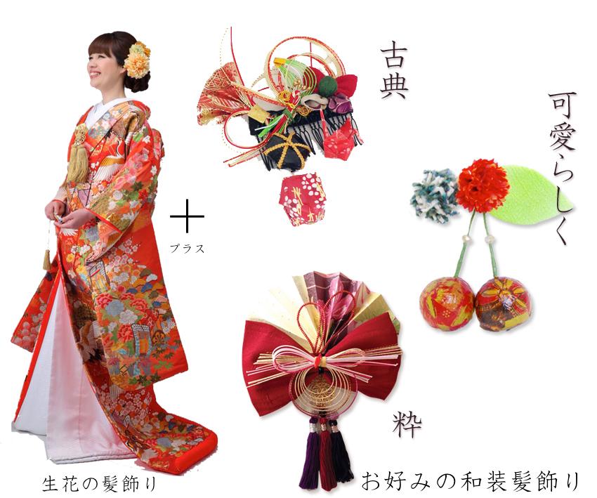 生花にプラスできる髪飾りの画像