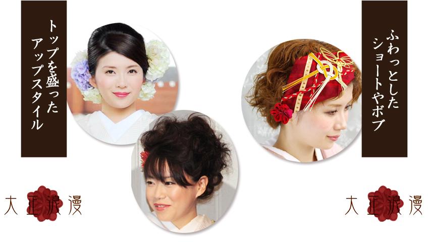 ⑪髪型イメージイラスト画像