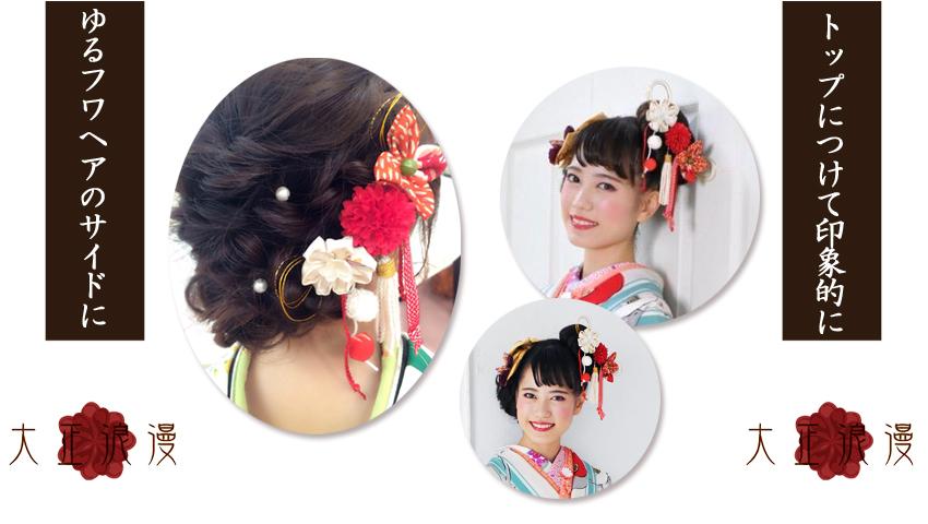 ⑱髪型イメージイラスト画像