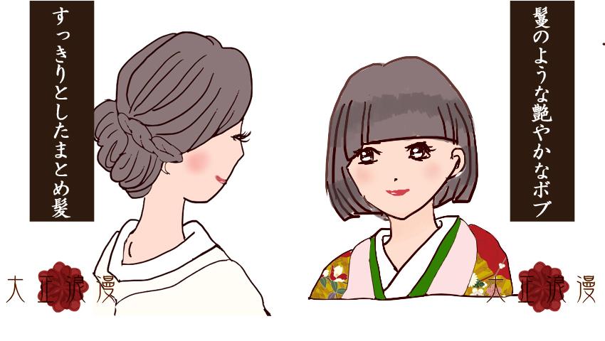 髪型イメージイラスト画像