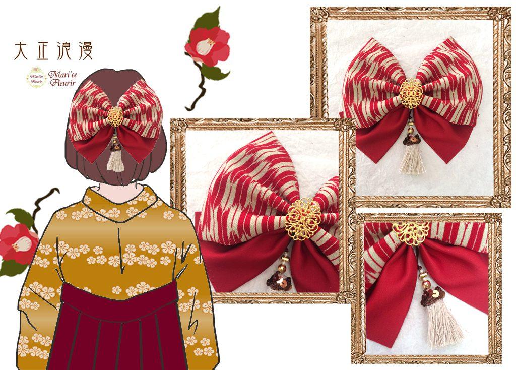 矢絣 卒業式 袴 ハイカラさん リボン 髪飾り