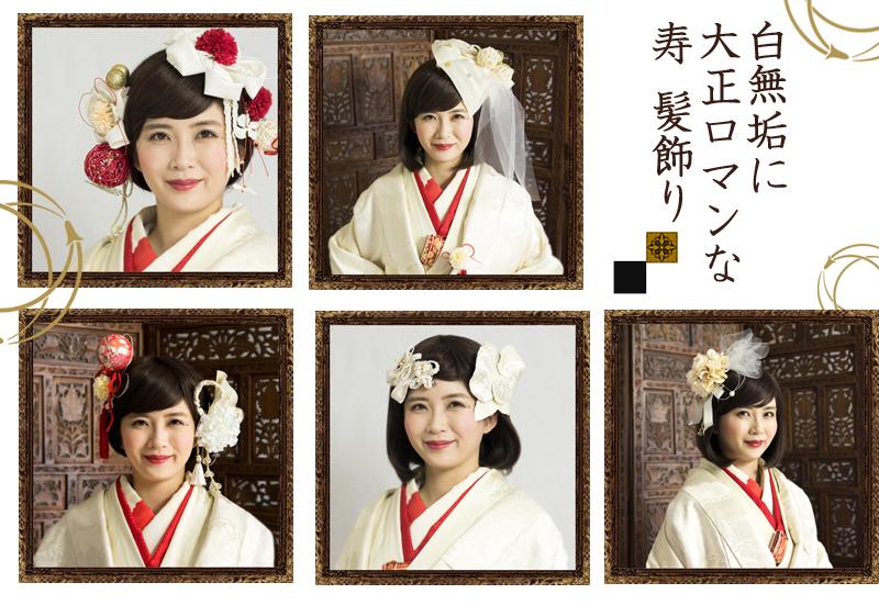 白無垢の花嫁髪飾りラインナップ