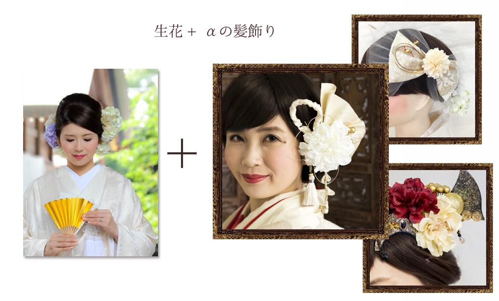 白無垢花嫁の生花+髪飾りの画像