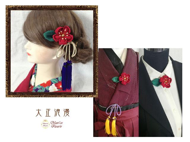 和装 髪飾り 七五三 花舞う梅椿とタッセルかんざし(はいから古典)