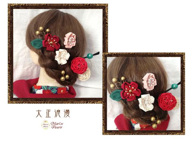 和装 髪飾り 卒業式 梅椿の花香る乙女の飾り