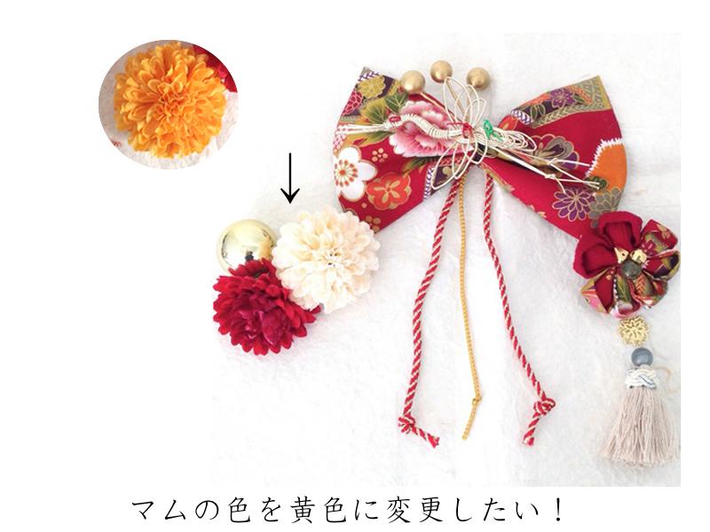 お花の色の変更