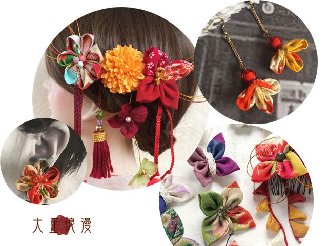 アンティーク着物を使用することで、つまみ細工の魅力がより広がります。