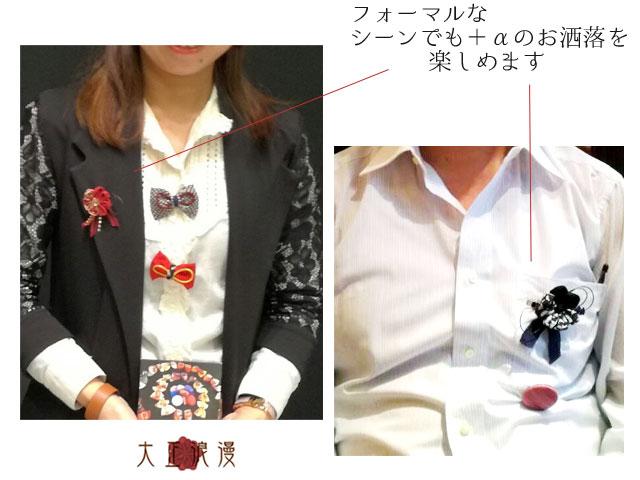 野村さんや自分のジャケットにつけた様子画像