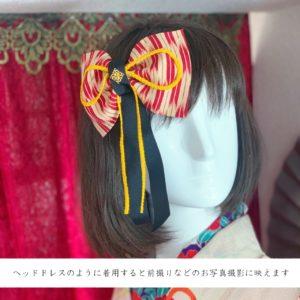 和装 髪飾り 卒業式 はいからさんの矢絣柄大正リボン