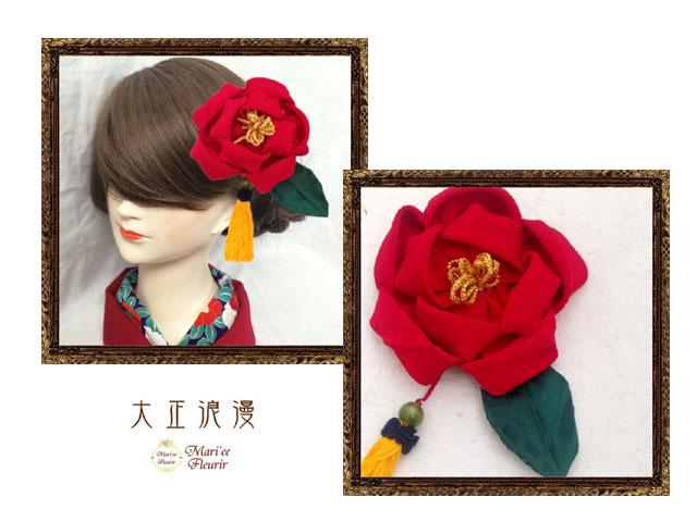 椿 髪飾り 着物