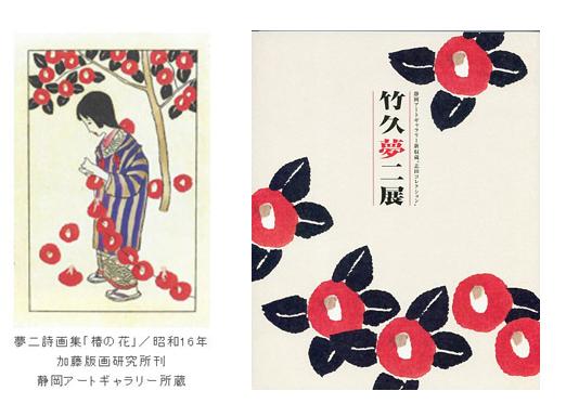 竹久夢二のイラスト引用写真