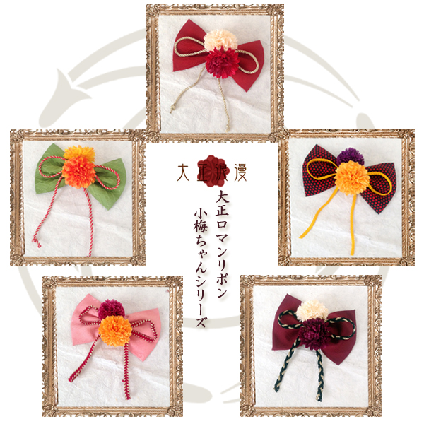 小梅ちゃんの花咲くリボン 集合体画像