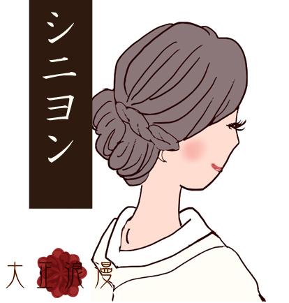ラフな今風のまとめ髪【シニヨン】