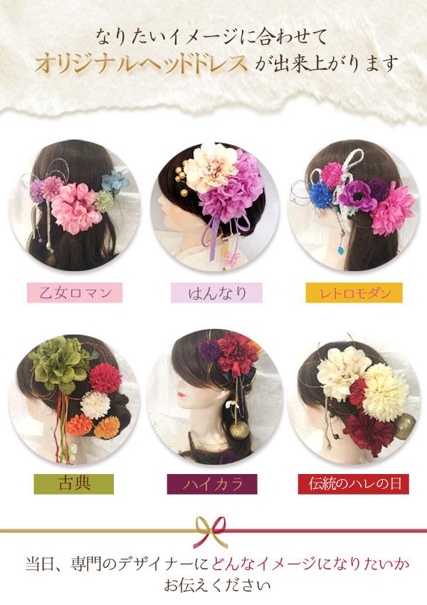 「お花のヘッドドレス」をお客様の着物に合わせて色調整する特別企画