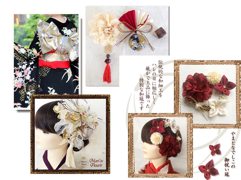 造花にプラスして、和装に相応しい和細工を一緒に組み合わせます。