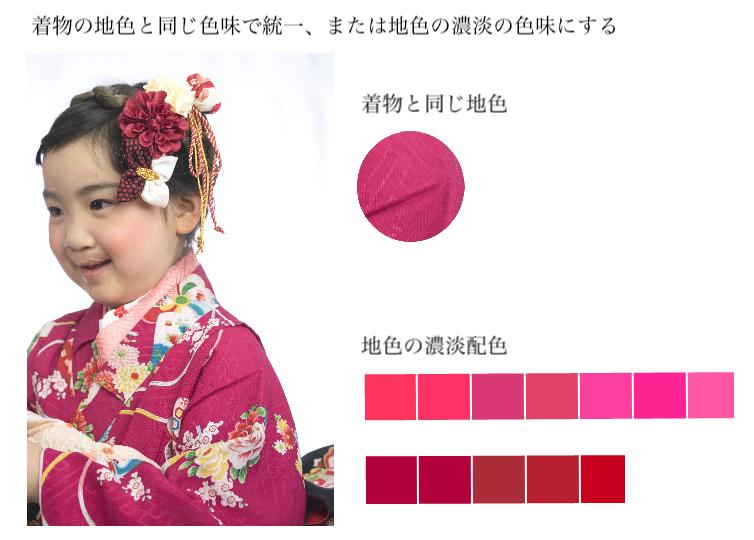 着物の地色と同じ色味で統一、または地色の濃淡の色味にする