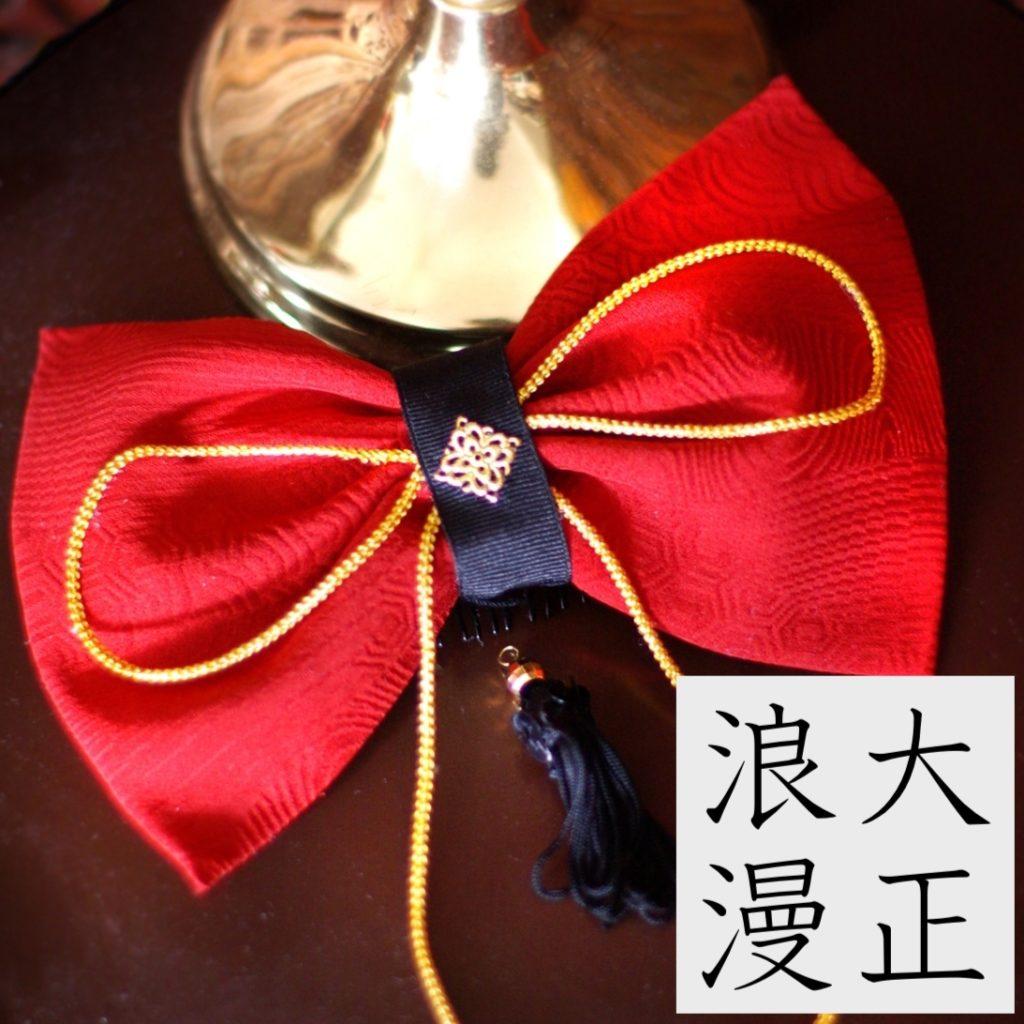 大正浪漫配色:和洋の織りなす美しく、どこか懐かしい高級感のあるイメージになります
