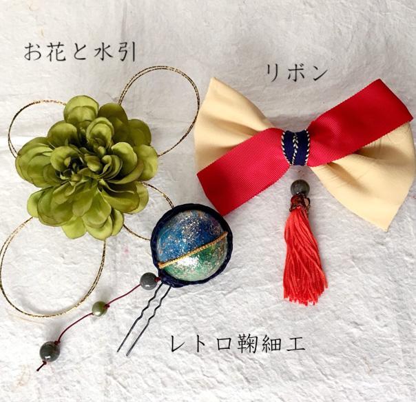 リボン+鞠細工+お花(水引)