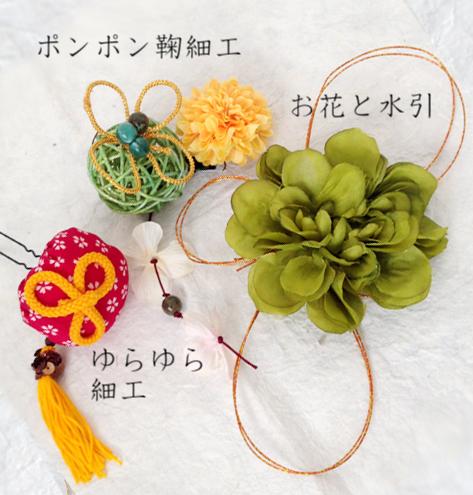 お花(水引)+ポンポン細工+ゆらゆら和細工