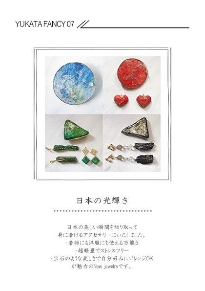 日本の光輝きシリーズ