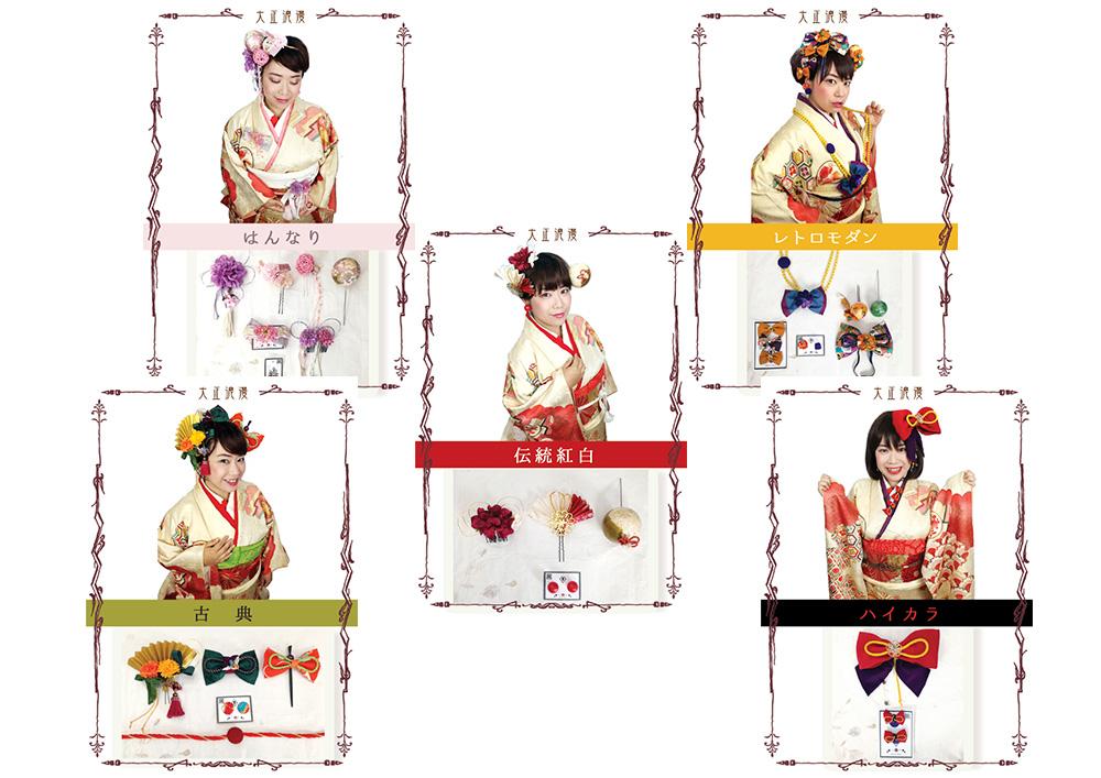 すべての装飾品に対して、和装の着物に相応しい色合いで、細かく配色調整を行っております
