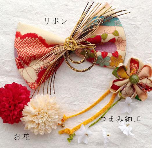 リボン+つまみ細工+お花
