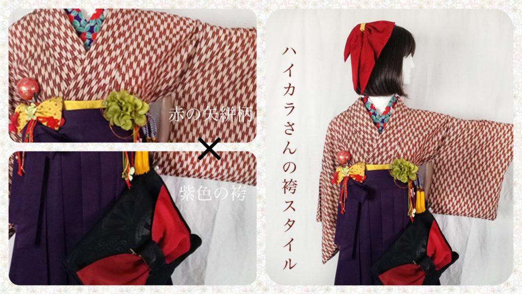 赤系統の矢羽根(矢絣)×紫の袴