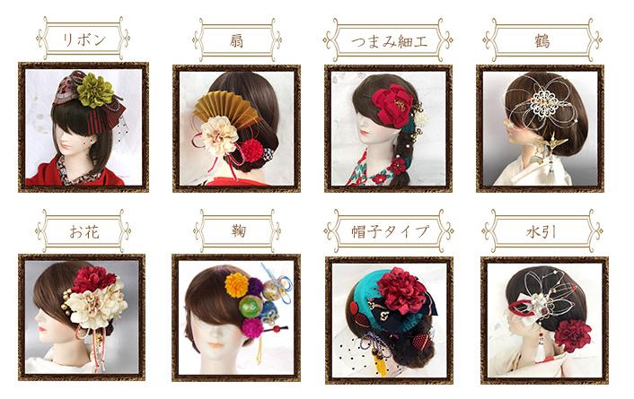 さまざまな種類の髪飾り