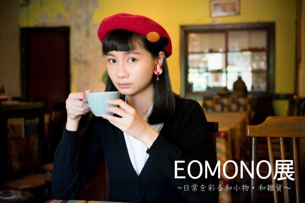 ecomono