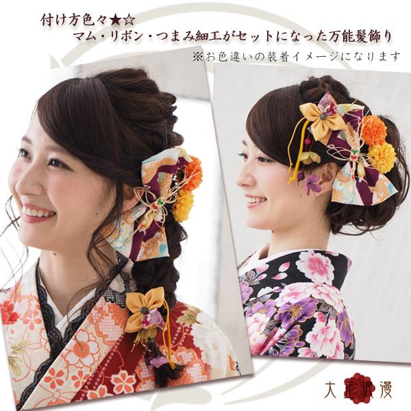 和装 髪飾り 大人なアンティーク着物リボン 京美人飾りシリーズ